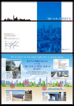 建設業 会社案内パンフレット (A4サイズ4ページ)デザイン作成事例