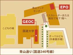 表参道駅より徒歩約5 分、渋谷駅より徒歩約10 分