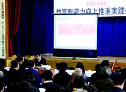 2017年度竹富町学力向上推進実践発表会が行われた=3日、離島振興総合センター