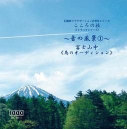 自然音CD・音の風景①「鳥のオーディション」