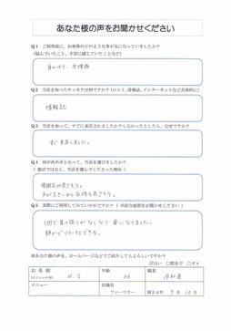 2013.07.13 No.49お客様の声 M.S様