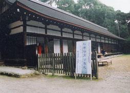 会場・重要文化財の庁屋(ちょうのや)