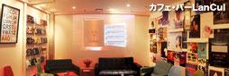 第8原則「心に情熱を宿す」のお店|ACHIEVAS(アチーバス)カフェレストラン|英会話バーLUNCUL