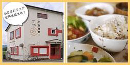 第13原則「失敗の後に見つかるチャンス」のお店|ACHIEVAS(アチーバス)カフェレストラン|コミュニティカフェ cafe tone