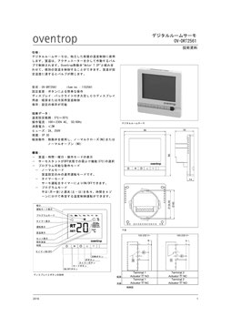 Oventrop デジタルルームサーモ カタログ