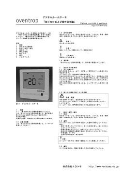 Oventrop デジタルルームサーモ取説