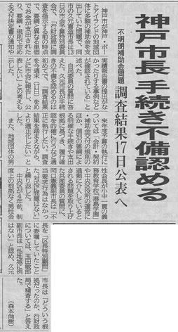 3月14日 神戸新聞より