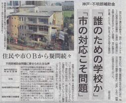 3月21日 神戸新聞より