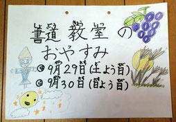 書道教室9月休み│目黒│東横線