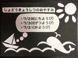書道教室7月休み│目黒│東横線