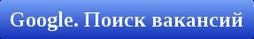 Google  поиск вакансий по России
