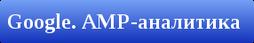 Google Analytics 2017 поддержка AMP-страниц