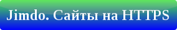 Jimdo. Сайты на HTTPS