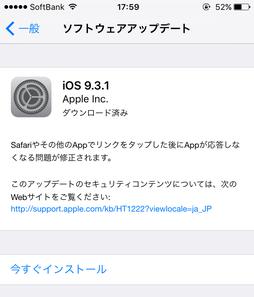 iPhone_iOSアップデート