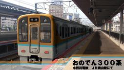 小野川電鉄300系