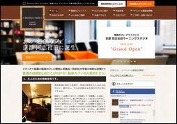 勉強カフェ 京都 同志社前 ウェブサイト