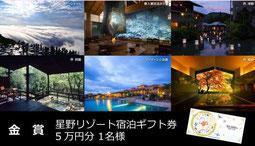 星野リゾート懸賞-ママのバ-インスタコンテスト