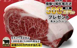 山形県懸賞-尾花沢牛-プレゼント