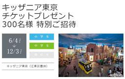 キッザニア懸賞-トーマス-キッザニア東京チケットプレゼント