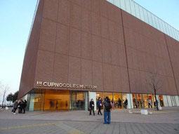 横浜 カップヌードルミュージアム