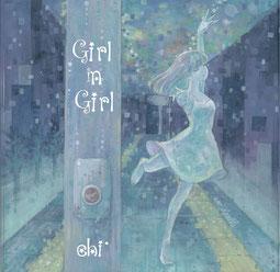 Girl in Girl