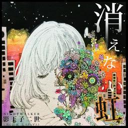 消えない虹(Single)[2016]