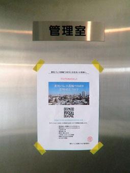 ブログ掲示@菱和パレス高輪TOWER/株式会社クレアスコミュニティー