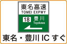東名高速 豊川インターすぐ