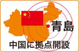 中国拠点 青島