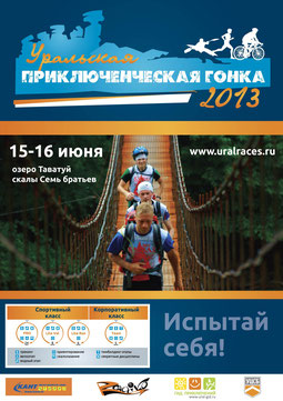 Ural adventure Race