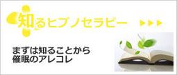 愛知県名古屋市でヒプノセラピー(催眠療法)を知る