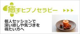 愛知県名古屋市でヒプノセラピー(催眠療法)を受ける