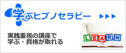 愛知県名古屋市でヒプノセラピー(催眠療法)を学ぶ