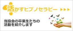 愛知県名古屋市でヒプノセラピー(催眠療法)を習う