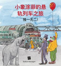 Chinesische Ausgabe