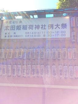 平成28年5月14日、15日:太田姫稲荷神社例大祭