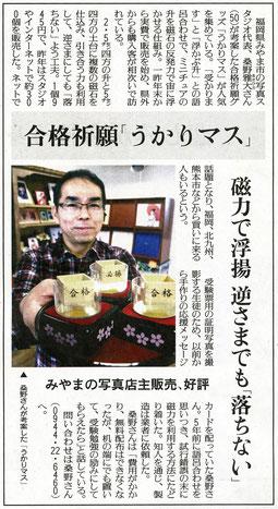 読売新聞2014.1.11(夕刊)