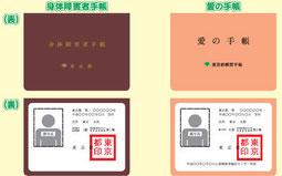 東京都療育手帳 Image:東京都心身障害者福祉センター