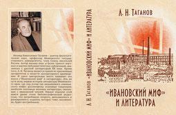 Таганов Леонид Николаевич