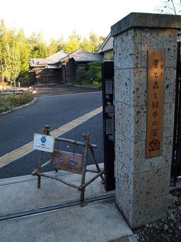 ●星と森と絵本の家の門(国立天文台内)