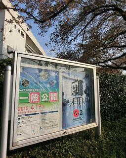 神代植物公園から出発。武蔵境通りから東八道路で行く途中で「JAXA調布航空宇宙センター」の横を通過、4月19日の一般公開とHAYABUSA2のポスターを発見