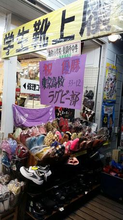 (株)カワセ靴店