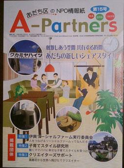 あだち区のNPO情報誌「A-Partners」第15号最新号は1月20日に発行予定です