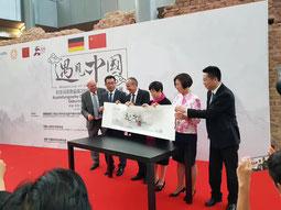 1.6.-30.9.2018 Trier: Begegnung mit China - 7 chinesische Provinzen stellen sich mit Ausstellung und Kultur vor