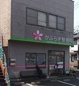 佐倉市かぶらぎ整骨院・整体院 外観写真