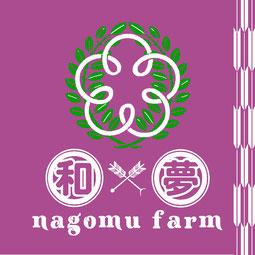 和×夢 nagomu farm ロゴ への5つの想い