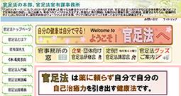 官足法ホームページ