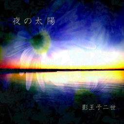 夜の太陽(Download)[2017]
