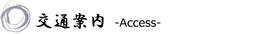 交通案内/Access
