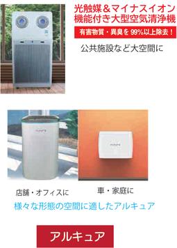 光触媒&マイナスイオン機能付き大型空気清浄機